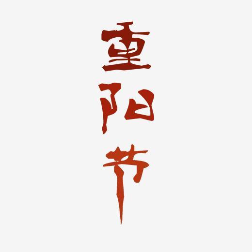 中国风手绘温馨重阳节渐变艺术字