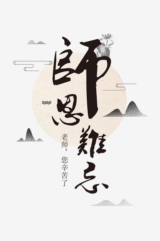 师恩难忘水墨艺术字字体下载_艺术字图片素材下载-字