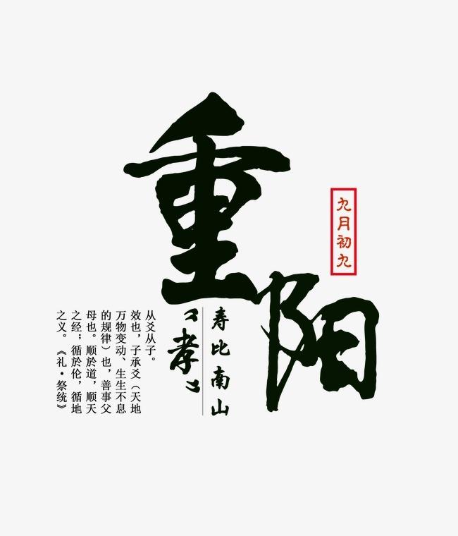 重阳节艺术字字体下载_艺术字图片素材下载-字魂网