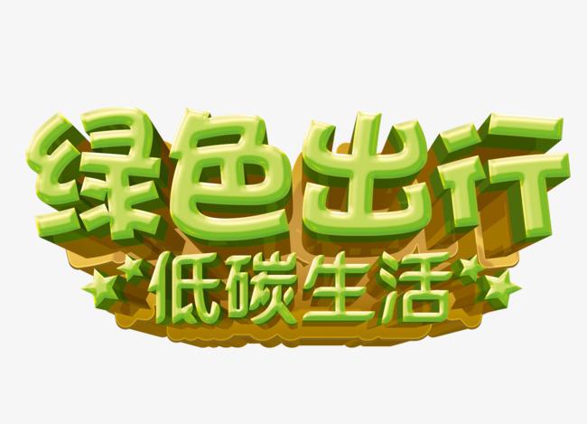 绿色出行字字体下载_艺术字图片素材下载-字魂网