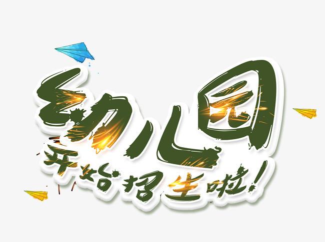 幼儿园开始招生啦字体下载_艺术字图片素材下载-字魂网