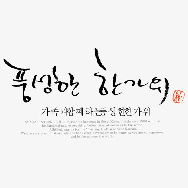 韩文文字排版字体下载_艺术字图片素材下载-字魂网