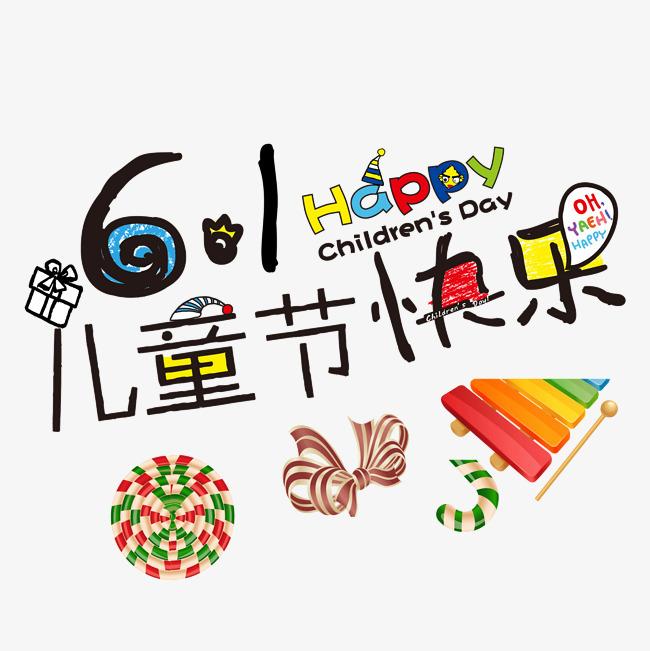 61儿童节快乐插画