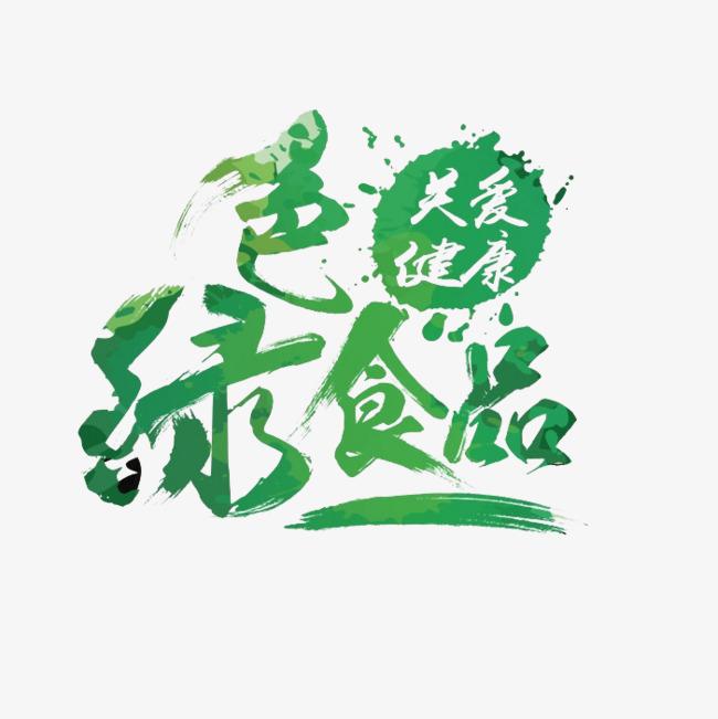绿色食品字体下载_艺术字图片素材下载-字魂网