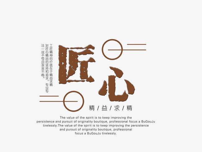 匠心精神字体下载_艺术字图片素材下载-字魂网
