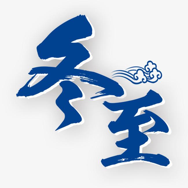蓝色冬至节气书法字体设计字体下载_艺术字图片素材-
