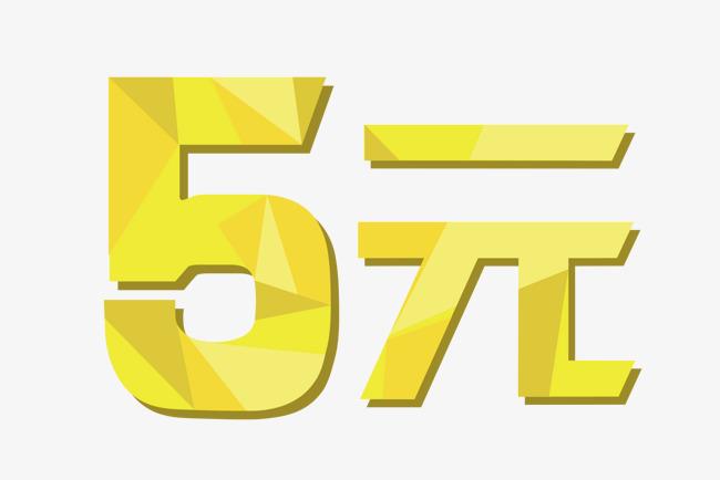 5元黄色渐变艺术字