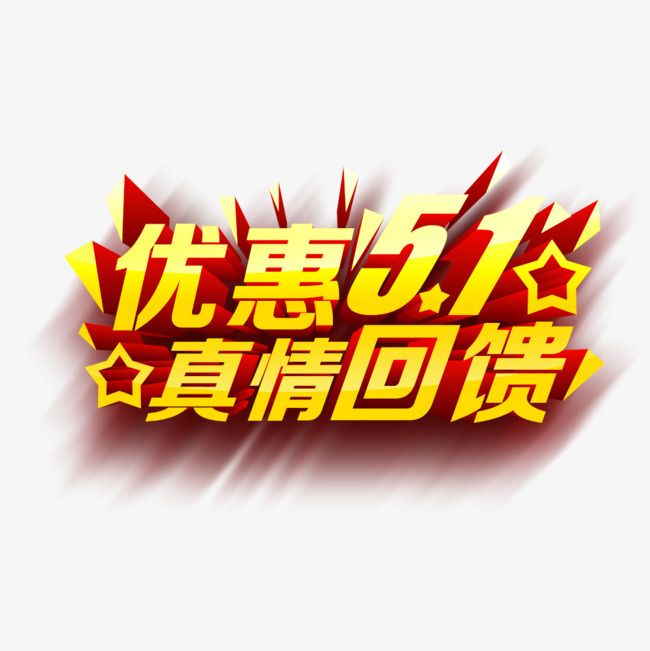 优惠51真情回馈字体下载_艺术字图片素材下载-字魂网