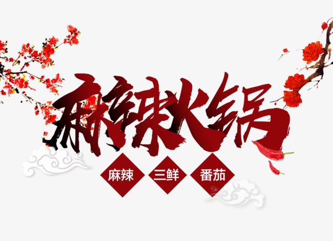 免抠红色麻辣火锅艺术字字体下载_艺术字图片素材下载
