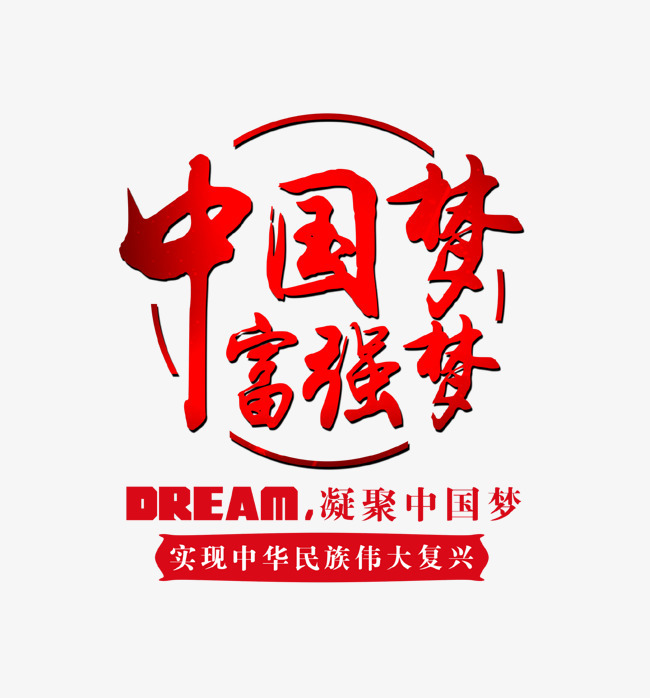 红色艺术字中国梦富强梦字体下载_艺术字图片素材下载