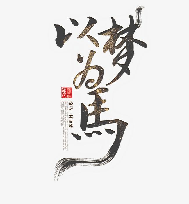 黑色书法以梦为马艺术字字体下载_艺术字图片素材下载