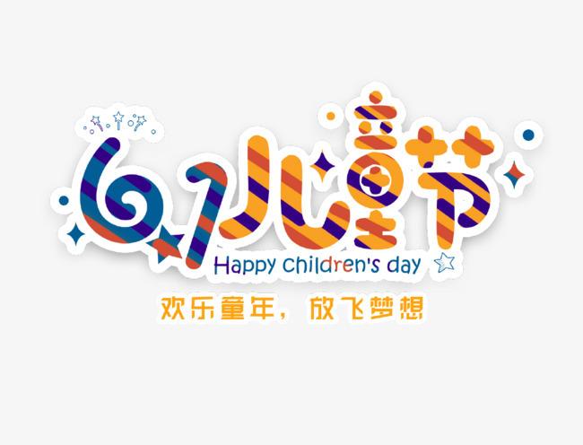 字魂网 艺术字 卡通61儿童节艺术字  图片品质:原创设计 图片编号