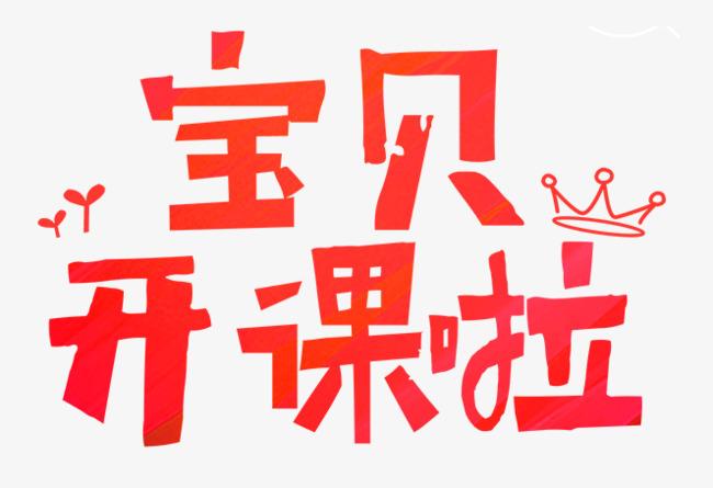 开课啦字体设计字体下载_艺术字图片素材下载-字魂网