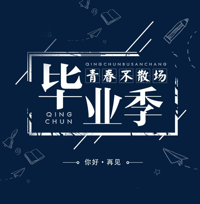 毕业季青春不散场艺术字字体下载_艺术字图片素材下载