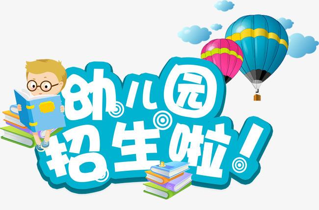 幼儿园招生啦艺术字字体下载_艺术字图片素材下载-字