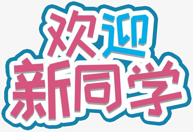 卡通创意欢迎新同学艺术字字体下载_艺术字图片素材
