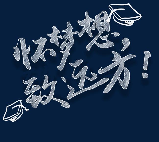 怀梦想致远方艺术字字体下载_艺术字图片素材下载-字