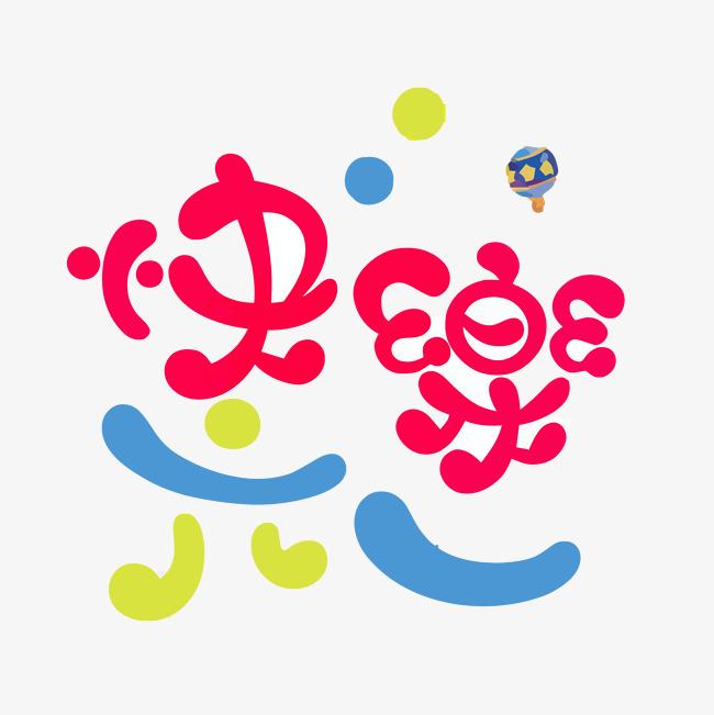 六一儿童节快乐创意艺术字