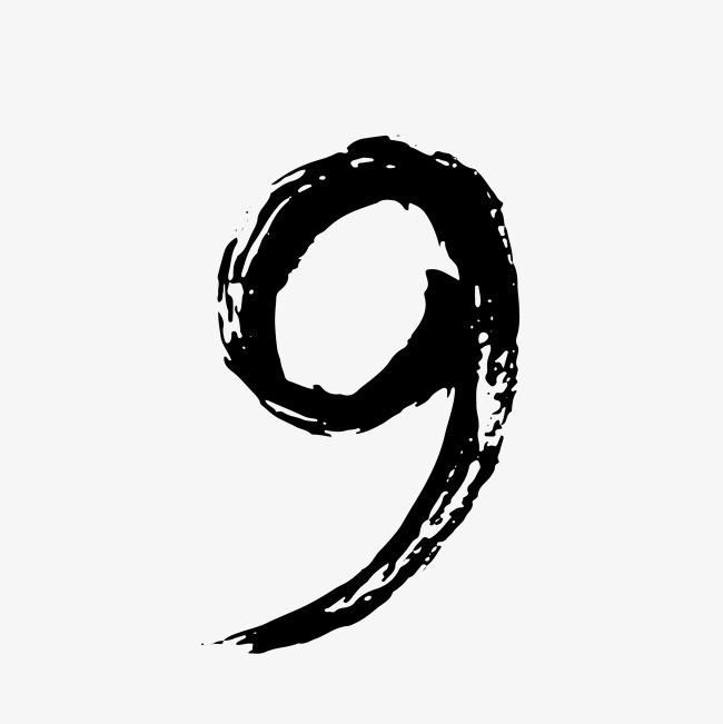 水墨古风数字手写毛笔数字9字体下载_艺术字图片素材