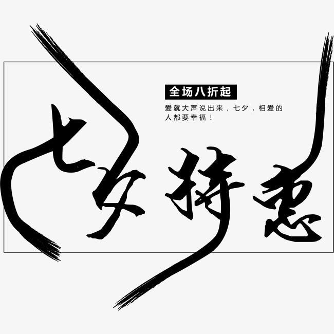 手绘创意七夕特惠毛笔字