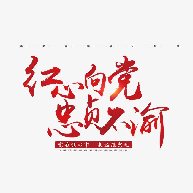 红心向党忠贞不渝书法手绘艺术字psd分层图