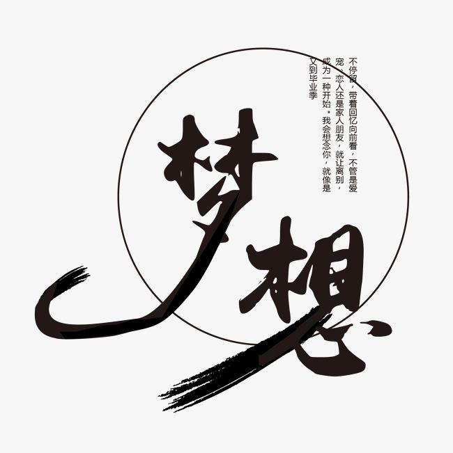 创意梦想毛笔字设计字体下载_艺术字图片素材下载