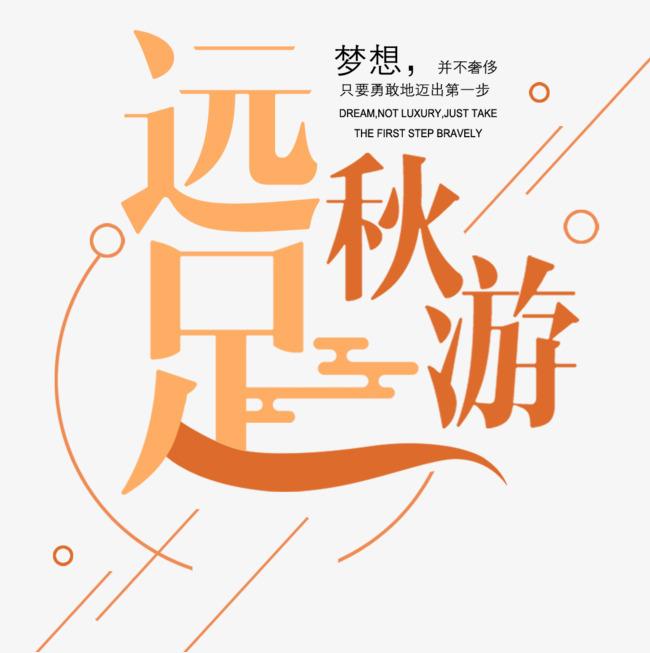 创意秋游手绘艺术字字体下载_艺术字图片素材下载-字