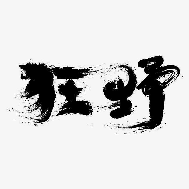 学校狂野黑色毛笔字字体v学校模具设计在的卡通UG重庆图片