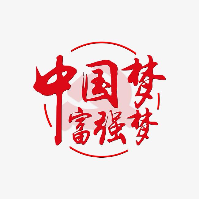 创意中国梦富强梦艺术字设计字体下载_艺术字图片素材
