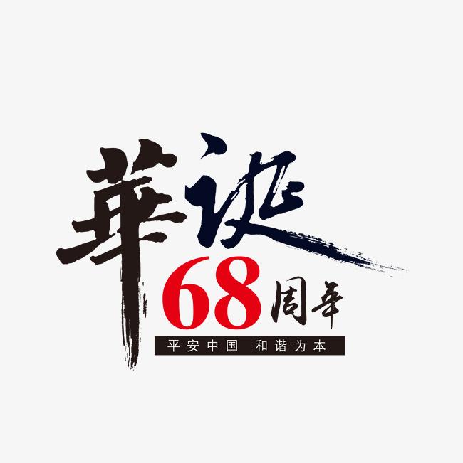 国庆节华诞69周年艺术字