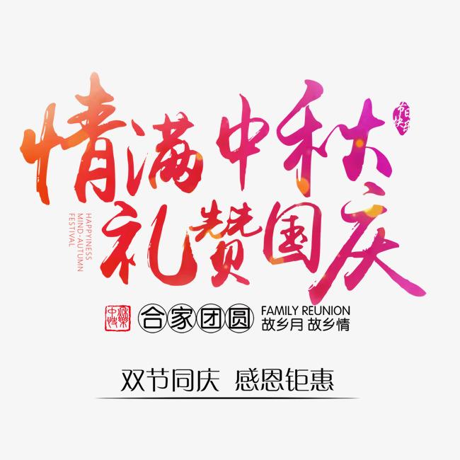 创意彩绘风格情满中秋礼赞国庆主题海报装饰艺术字矢量图