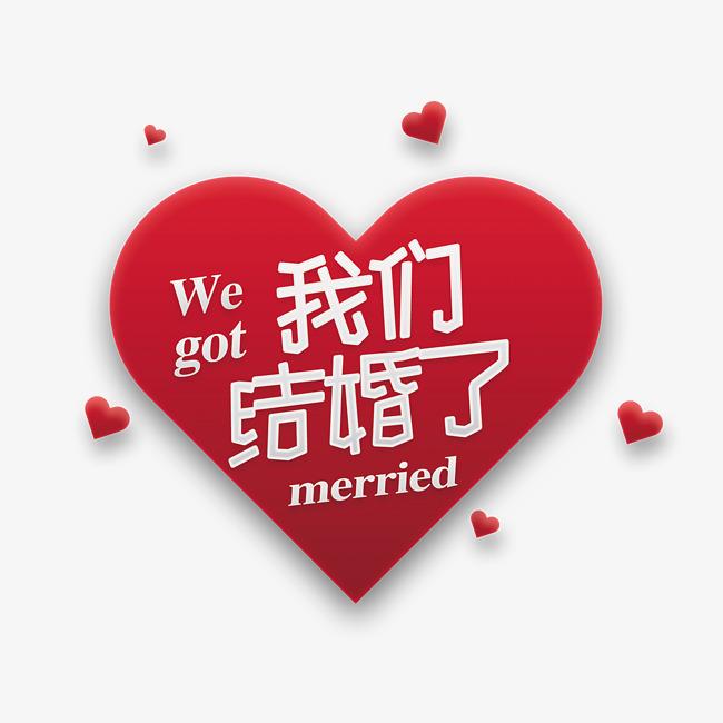 粉嫩嫩我们结婚了字体下载_艺术字图片素材下载-字魂网