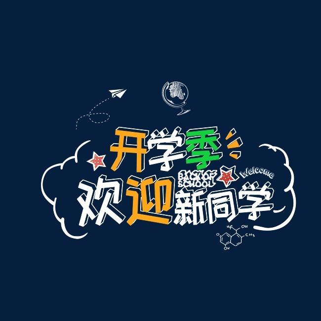 开学季欢迎新同学创意艺术字字体下载_艺术字图片素材