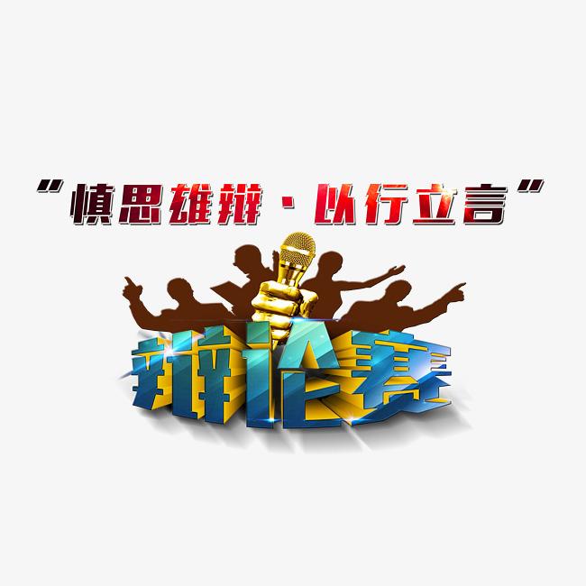 辩论赛艺术字设计字体下载_艺术字图片素材下载-字魂网