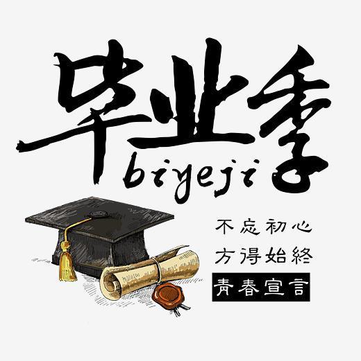 毕业季字体设计字体下载_艺术字图片素材下载-字魂网