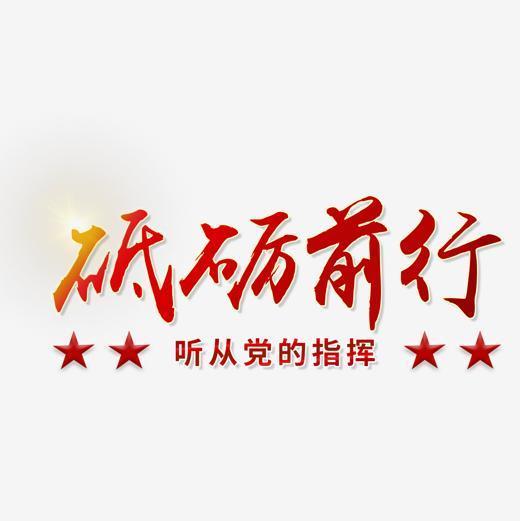 砥砺前行听党指挥字体下载_艺术字图片素材下载-字魂网