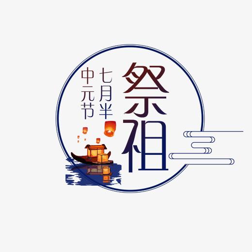 中元节祭祖创意字免费下载字体下载_艺术字图片素材