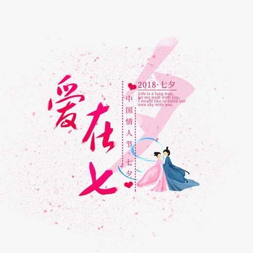 原创七夕主题艺术字字体下载_艺术字图片素材下载-字