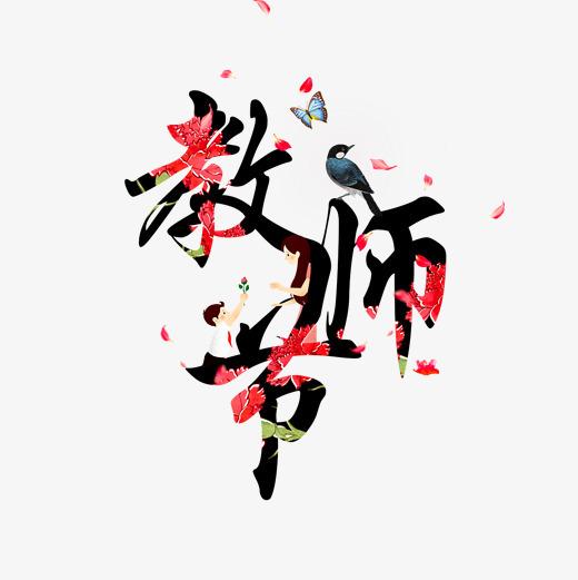 原创教师节艺术字字体下载_艺术字图片素材下载-字魂网