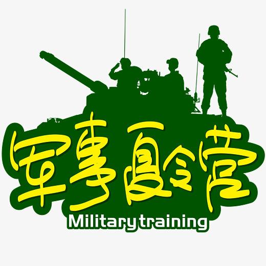军事夏令营—手写手绘书法矢量艺术字|原创