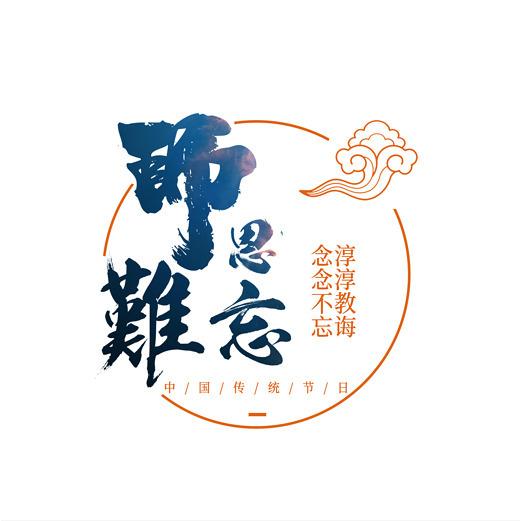 难忘教师节书法师恩字体原创字体下载_大公字松江室内设计的艺术司v书法图片