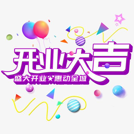 原创开业大吉字体下载_艺术字图片素材下载-字魂网