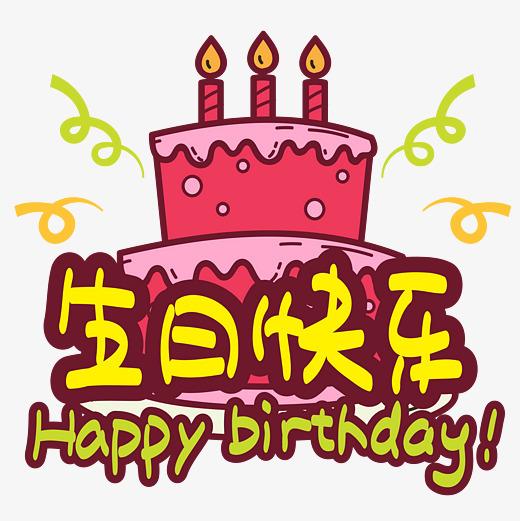 生日快乐—手写手绘pop卡通矢量艺术字 原创