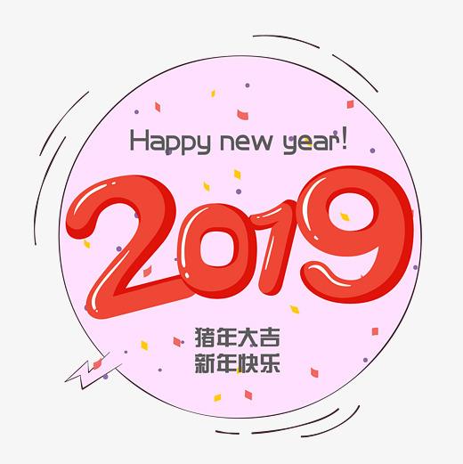 矢量卡通可爱红色2019艺术字设计字体下载_艺术字图片