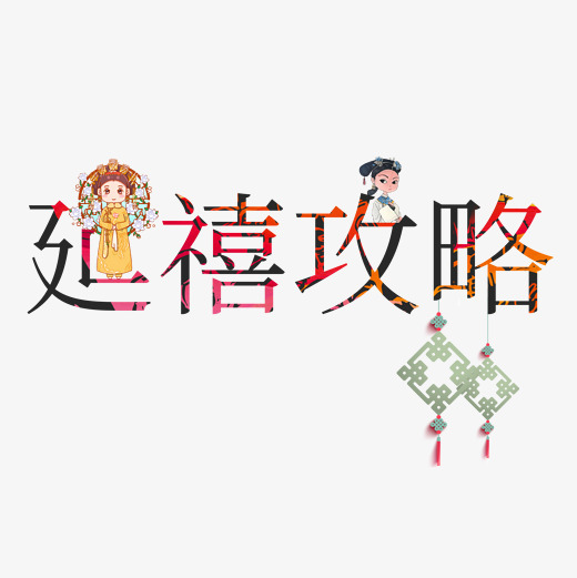 原创延禧攻略艺术字字体下载_艺术字图片素材下载-字