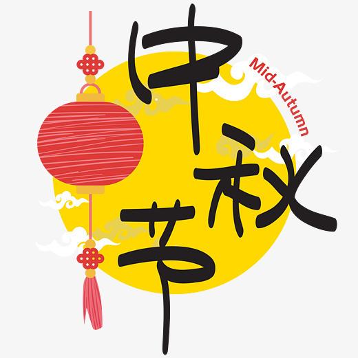 中秋节|—手写手绘pop卡通矢量艺术字|原创
