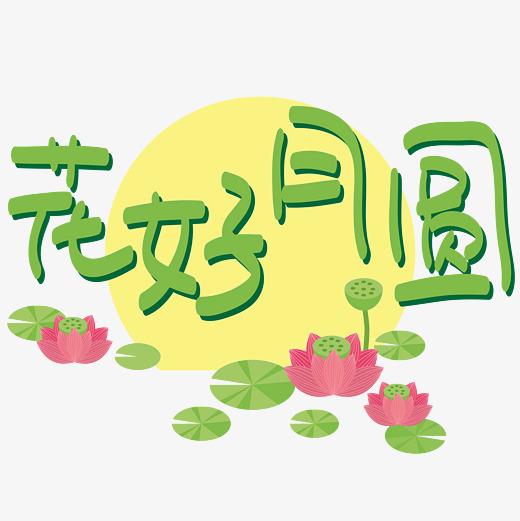 中秋节|花好月圆—手写手绘pop卡通矢量艺术字|原创