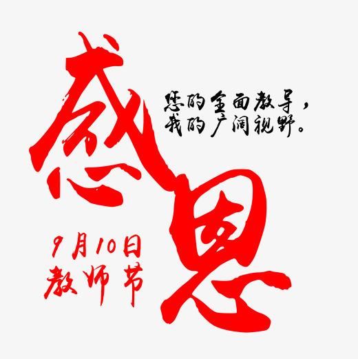 感恩教师节艺术字素材字体下载_艺术字图片素材下载