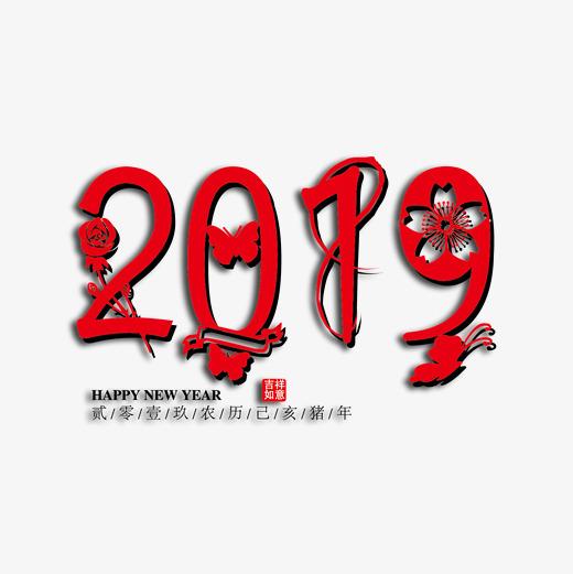 2019创意猪年字体下载字体下载_艺术字图片素材下载