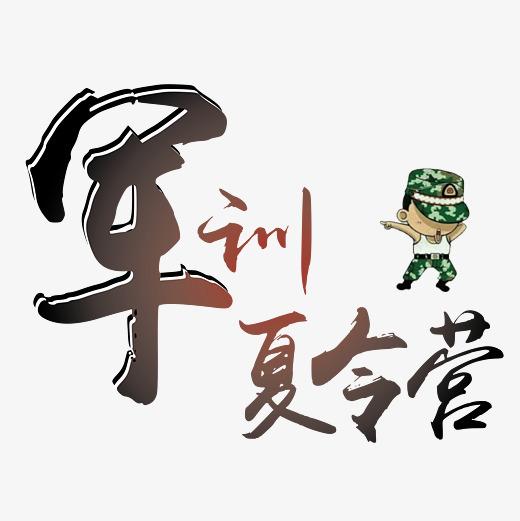原创军训夏令营艺术字字体下载_艺术字图片素材下载